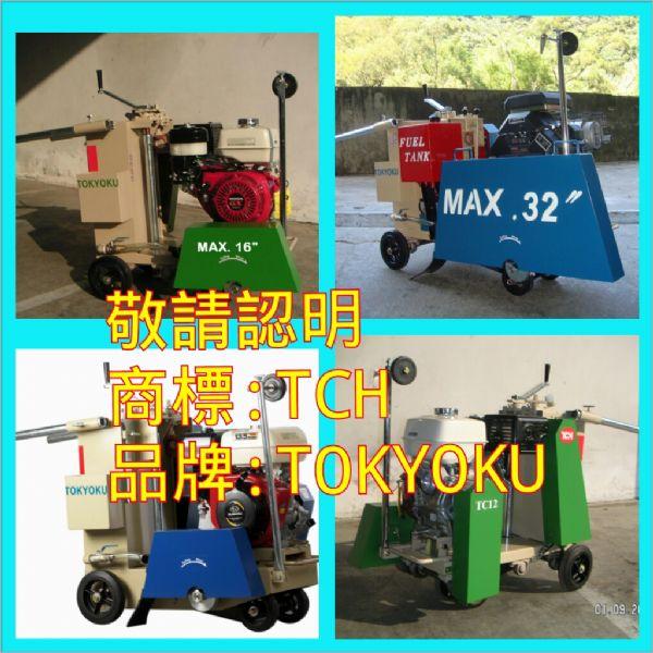 TCH TOKYOKU 商品外觀型式
