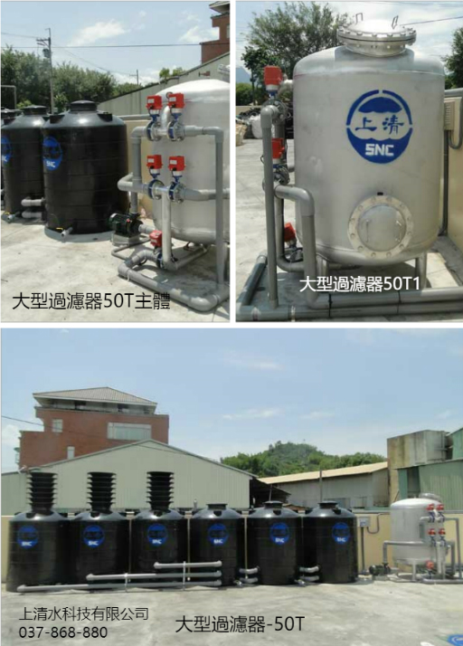 大型過濾器50T主體/大型過濾器-50T