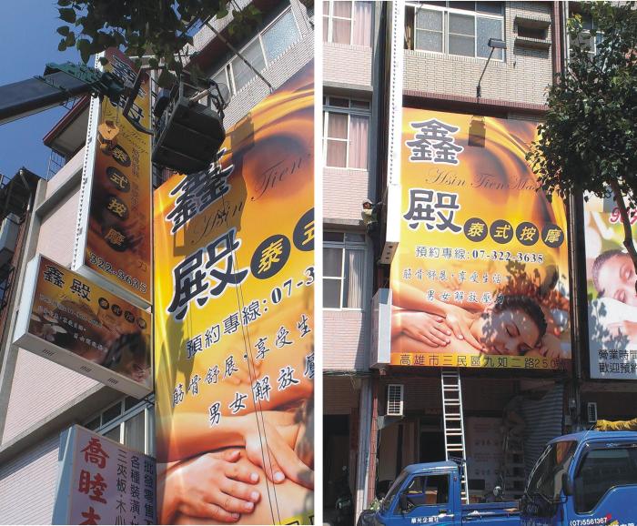 帆布廣告施工