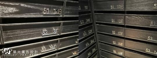 大樓信箱門牌