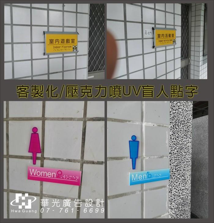 客製化盲人點字標示牌