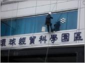 高空作業工程承包-外牆清洗