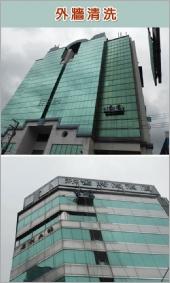 大樓玻璃帷幕外牆清洗工程