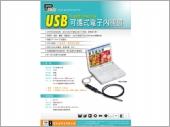 USB可攜式電子內視鏡/USB工業內視鏡