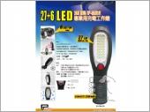 27 LED+6 UV 折疊式LED工作燈 防水多功能LED充電手電筒 兩段折疊角度180度頭部旋轉