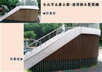 台北市永康公園溜滑梯木製圍欄