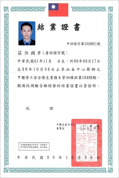 安全衛生訓練結業證書