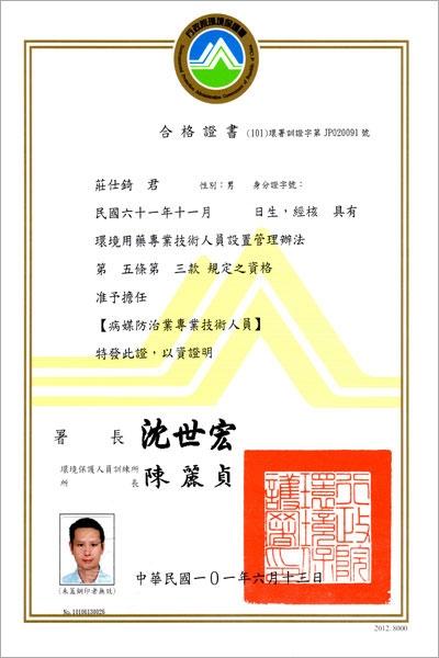 環境用藥技術合格證書