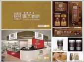圖瓦咖啡店設計-裝潢設計/logo設計/品牌設計/商空設計/餐飲店裝潢/廣告設計/店面設計飲料店設計
