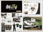 鮮仙草堂--裝潢設計/logo設計/品牌設計/裝潢設計公司/餐飲店面規劃設計/商空設計/廣告設計