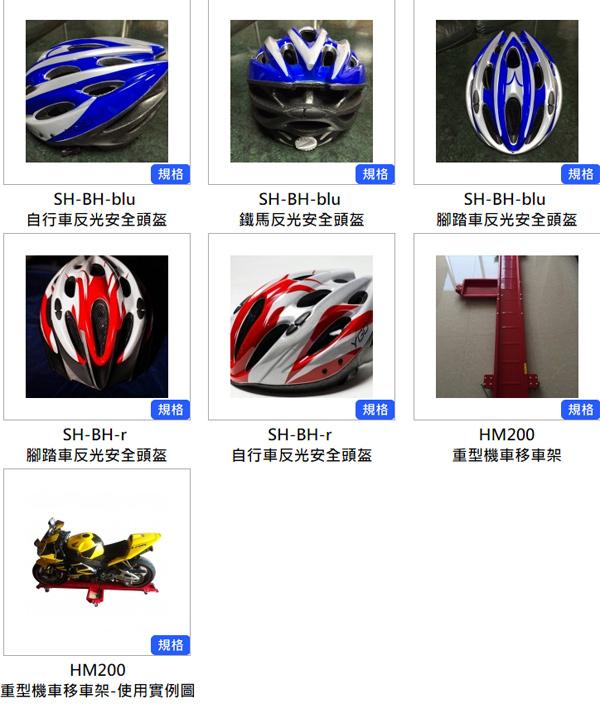 自行車反光安全頭盔、重型機車移車架