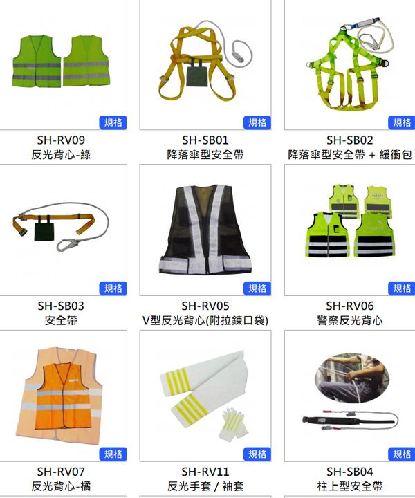 反光背心、反光手套、安全帶