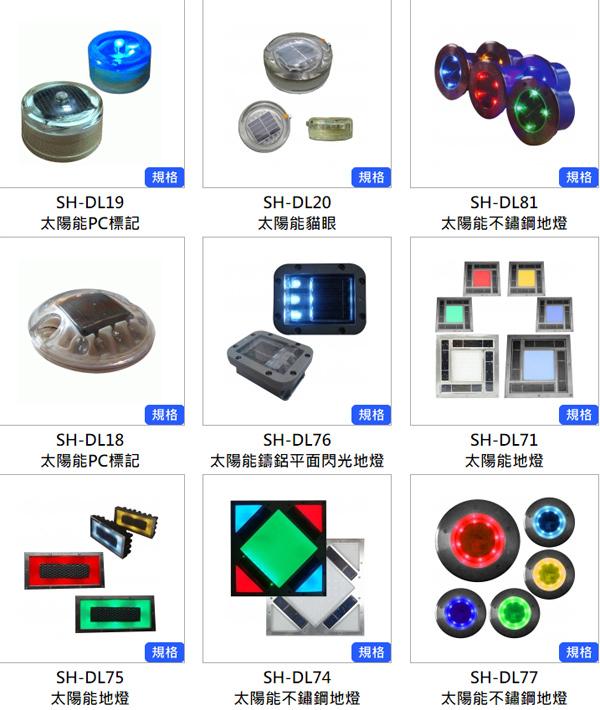 太陽能PC標記、太陽能貓眼、太陽能不鏽鋼地燈