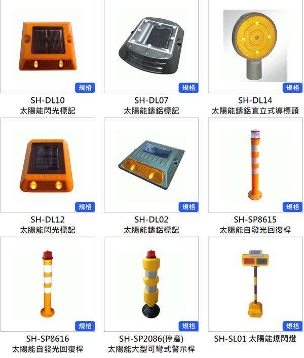 太陽能閃光標記、太陽能鑄鋁標記