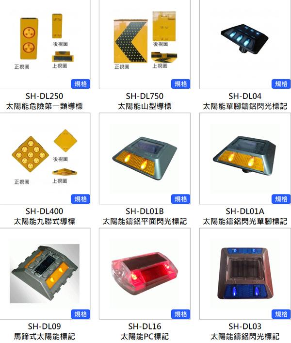 太陽能反光導標、太陽能鑄鋁閃光標記
