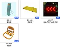 車位架、車位鎖、停車板、LED帆布方向指示燈