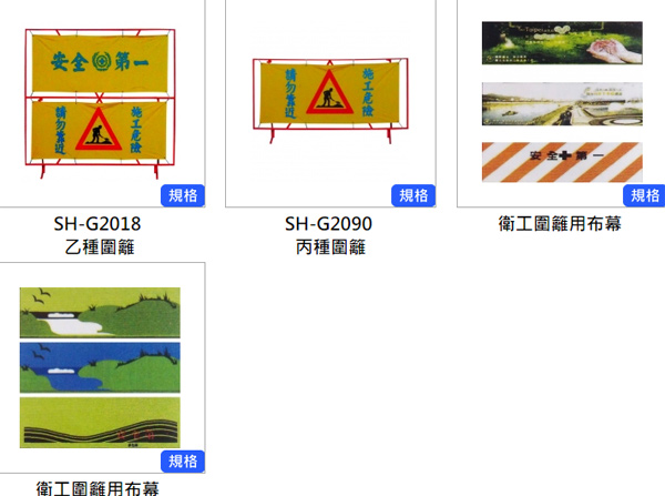 乙種圍籬、丙種圍籬、衛工圍籬用布幕、衛工圍籬