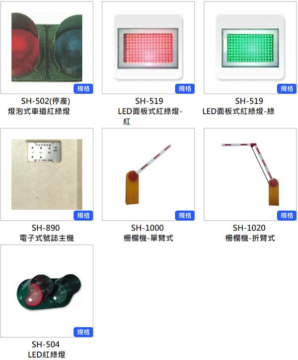 LED紅綠燈、單臂式柵欄機、折臂式柵欄機