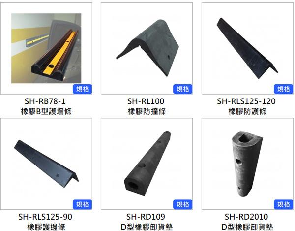 橡膠防撞條、橡膠護邊條、D型橡膠卸貨墊