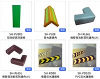 發泡軟質防護板、螢光護牆角、橡膠反光護牆板