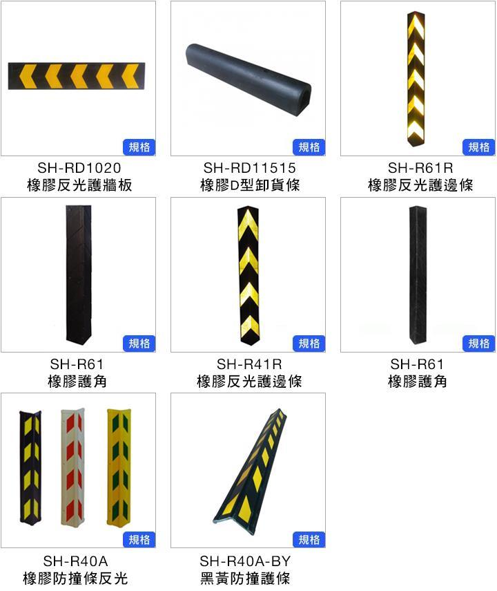 橡膠反光護牆板、橡膠D型卸貨條、橡膠防撞條