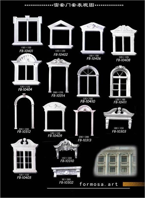 窗套門套表現圖