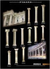 羅馬柱表現圖
