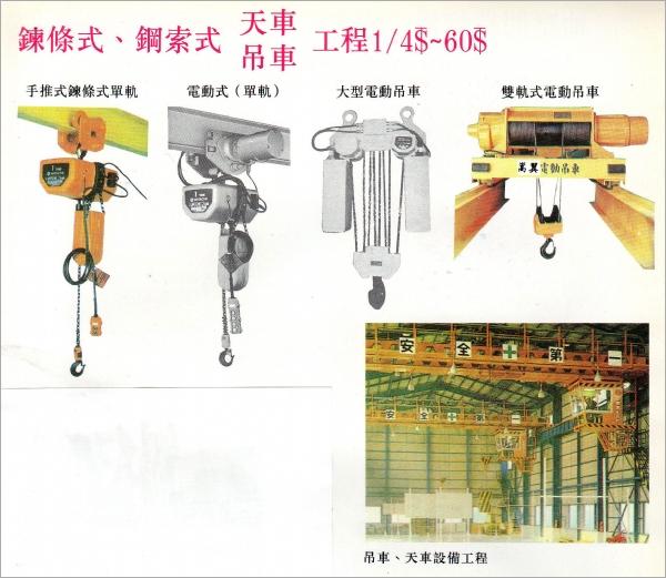 吊車、天車工程