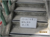 鋁合金止滑條-人行陸橋