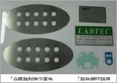 白鐵蝕刻操作面板/鋁板網印銘牌
