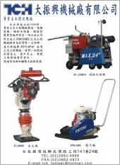 TCH TOKYOKU 大振興機械廠有限公司