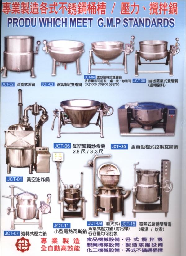 不銹鋼桶槽.壓力鍋.攪拌鍋