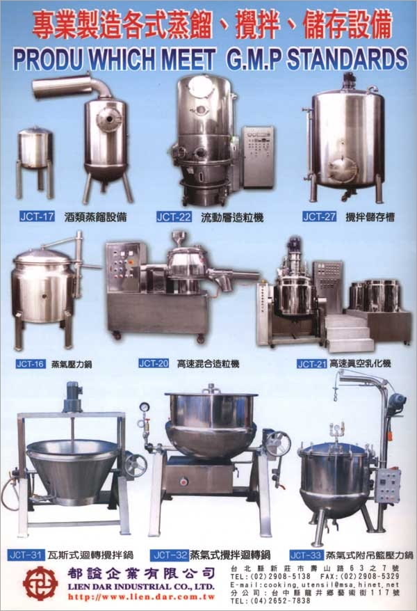 蒸餾.攪拌.儲存設備