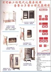 PALUX普魯士多層士對流蒸烤箱