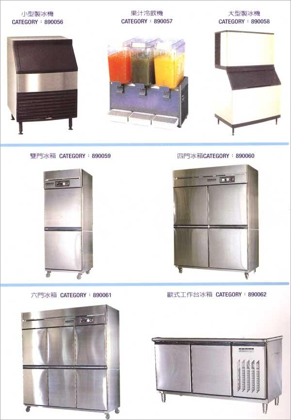 製冰機.果汁飲料機