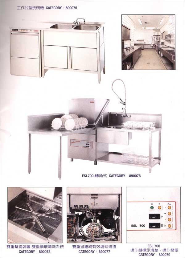 工作台型洗碗機