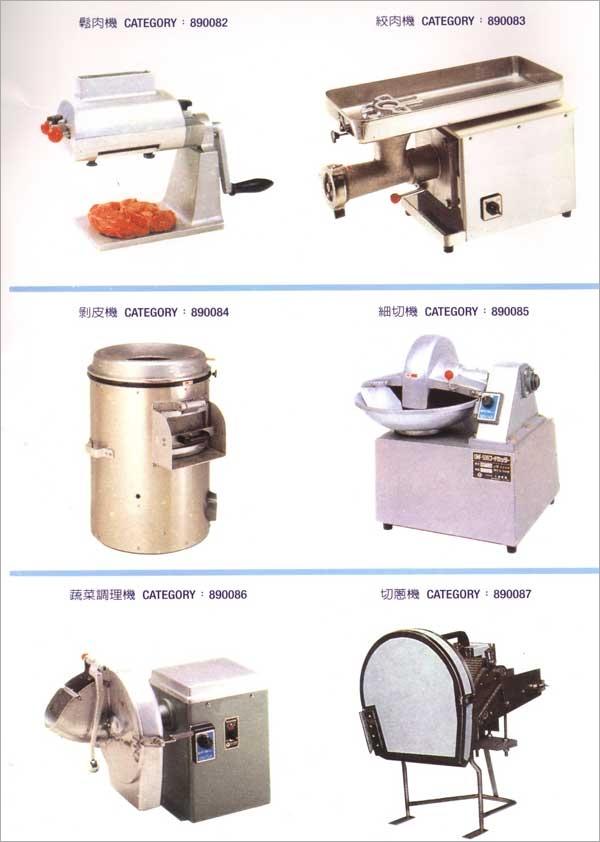 鬆肉機.絞肉機.剝皮機.細切機.蔬菜調理機.切蔥機