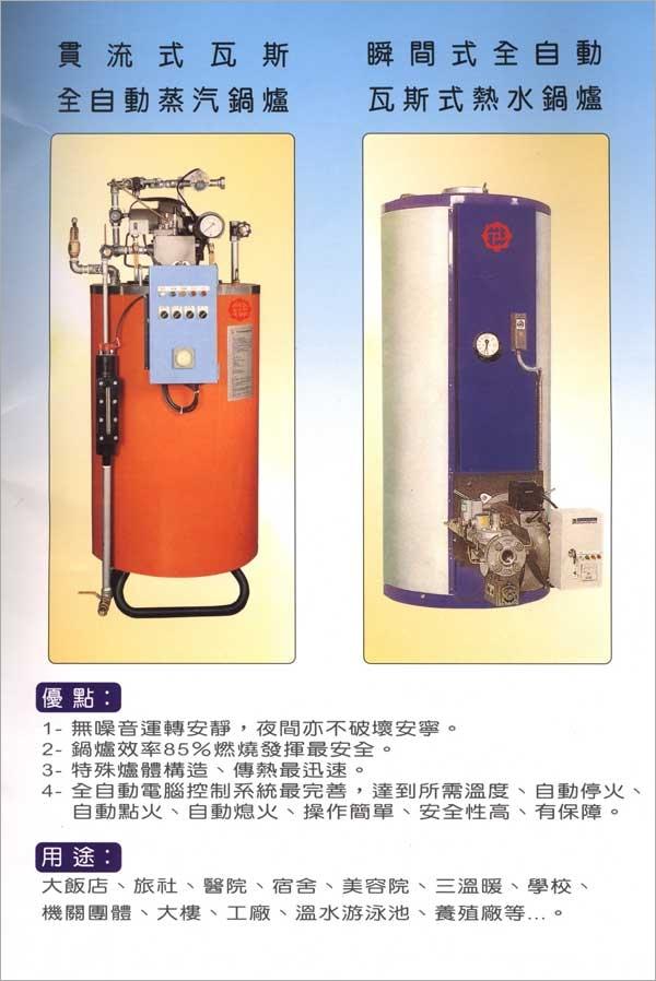 貫流式瓦斯全自動蒸汽鍋爐.瞬間式瓦斯全自動熱水鍋爐