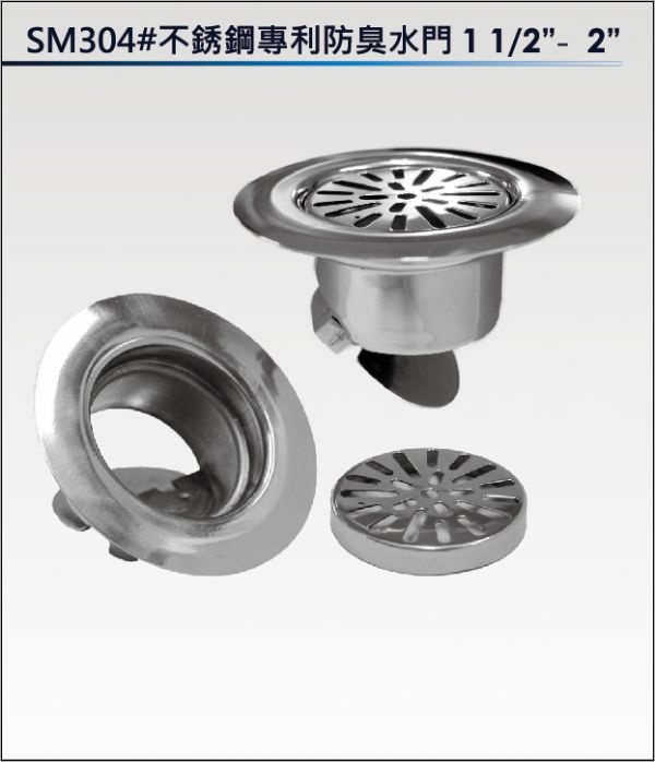 SM304#不鏽鋼專利防臭水門