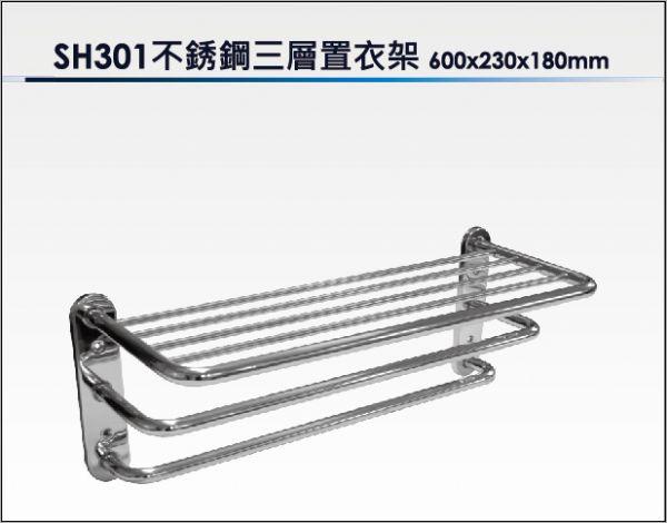 SH301不鏽鋼三層置衣架
