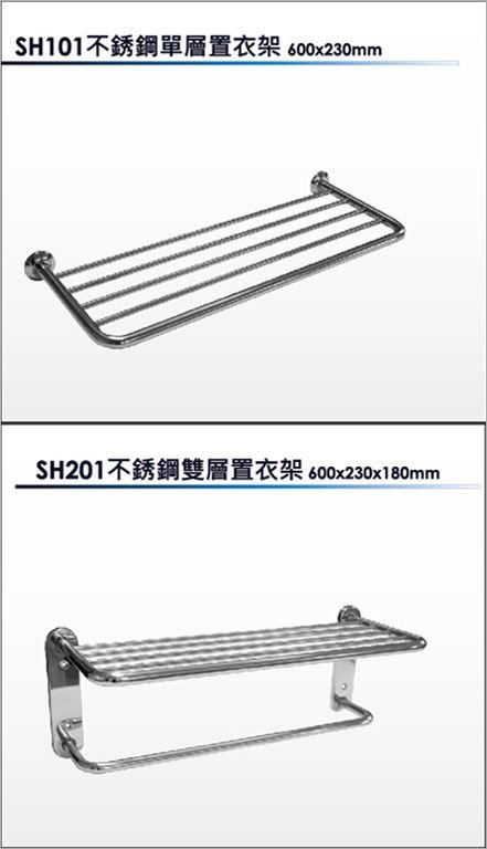 SH101/SH201不鏽鋼置衣架