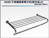 SH501不鏽鋼雙層置衣架