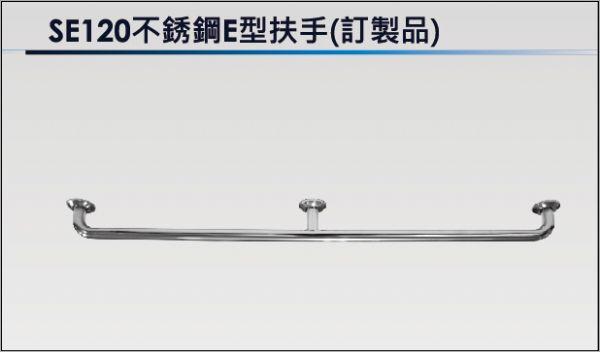 SE120不鏽鋼E型扶手