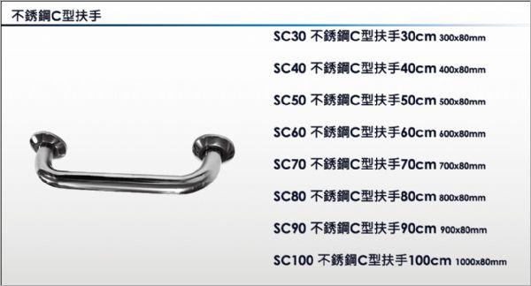 不鏽鋼C型扶手
