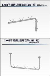 SX02/SX03不鏽鋼曬衣架