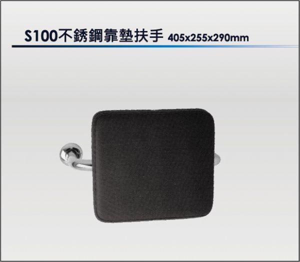 S100不鏽鋼靠墊扶手