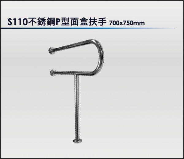 S110不鏽鋼P型面盒扶手