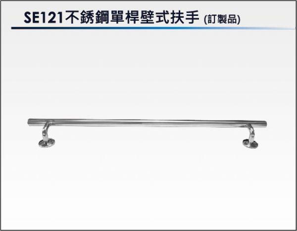 SE121不鏽鋼單桿壁式扶手