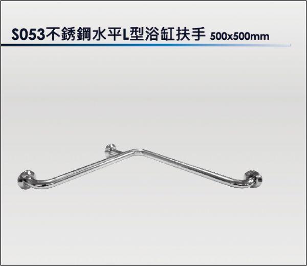 S053不鏽鋼浴缸扶手