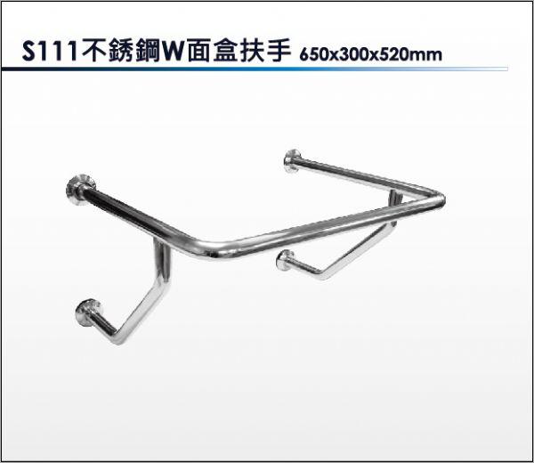S111不鏽鋼扶手